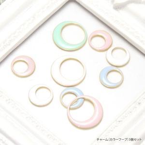 チャーム カラー フープ 3個セット|blaze-japan