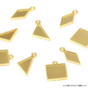 ミニ 台座 スクエア 3個セット BLAZE ミール皿 セッティング レジン ゴールド|blaze-japan