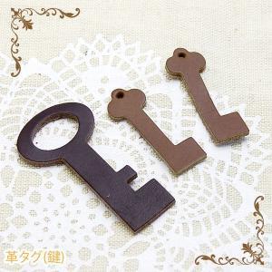 革 タグ 鍵 パーツ|blaze-japan