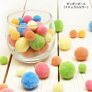 ポンポン ボール ナチュラル カラー|blaze-japan