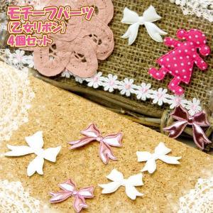 モチーフ パーツ 乙女 リボン 4個セット|blaze-japan