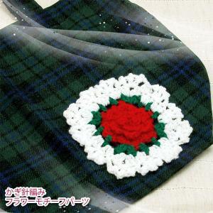 かぎ針編み フラワー モチーフ パーツ|blaze-japan