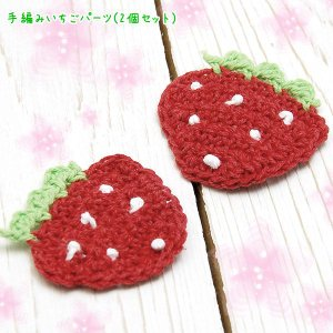 手編み いちご パーツ 2個セット|blaze-japan