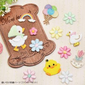 縫い付け 刺繍 パーツ ファンシーセット|blaze-japan