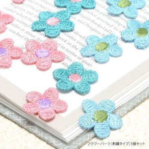 フラワー パーツ 刺繍 タイプ 5個セット|blaze-japan