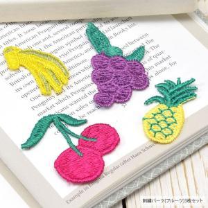 刺繍パーツ フルーツ 3個セット BLAZE|blaze-japan