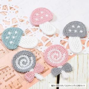 編みパーツ キノコとキャンディ 2枚セット BLAZE|blaze-japan