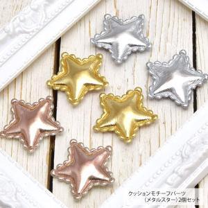 クッションモチーフパーツ メタル スター 2個セット|blaze-japan