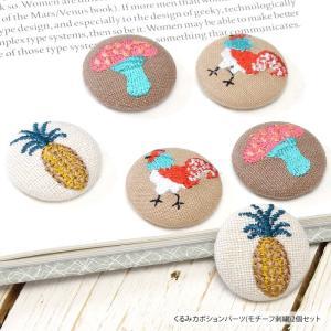 くるみカボションパーツ モチーフ刺繍 2個セット BLAZE|blaze-japan