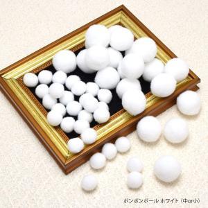 ポンポン ボール ホワイト パーツ デコレーション フェルトボール風 白|blaze-japan