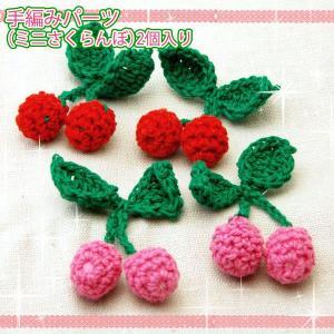 手編み パーツ ミニ さくらんぼ 2個セット|blaze-japan