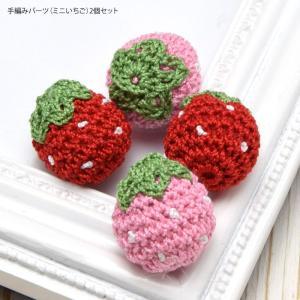 手編み パーツ ミニ いちご 2個セット|blaze-japan