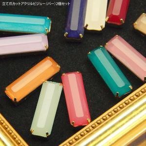 立て爪 カット アクリル ビジュー バー 2個セット パーツ|blaze-japan