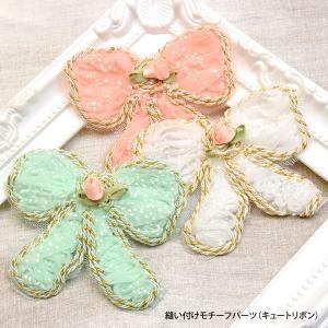 縫い付け モチーフ パーツ キュート リボン|blaze-japan