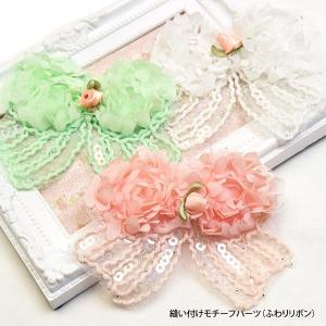 縫い付け モチーフ パーツ ふわり リボン|blaze-japan