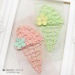 縫い付け モチーフ パーツ ソフトクリーム|blaze-japan