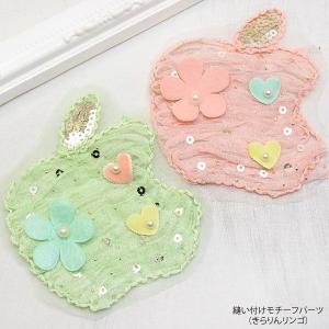 縫い付け モチーフ パーツ きらりん リンゴ|blaze-japan