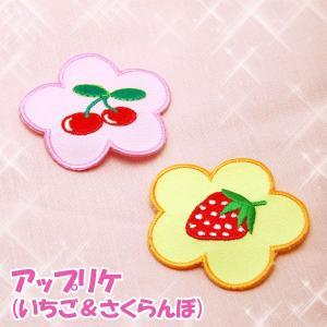 アップリケ いちご & さくらんぼ ワッペン|blaze-japan