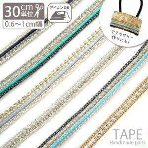 【計り売り30cm単位】ストーン ワッペン テープ チェーン ライン BLAZE ハンドメイド アイロン接着|blaze-japan
