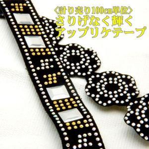 計り売り 100cm単位 さりげなく 輝く アップリケ テープ ワッペン|blaze-japan