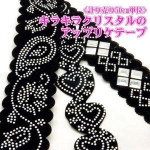 計り売り 50cm単位 キラキラ クリスタル の アップリケ テープ ワッペン|blaze-japan