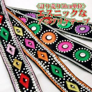 計り売り 50cm単位 エスニック な アップリケ テープ ワッペン|blaze-japan