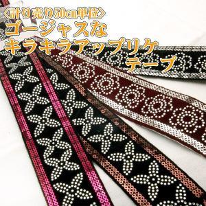 計り売り 50cm単位 ゴージャス な キラキラ アップリケ テープ ワッペン|blaze-japan
