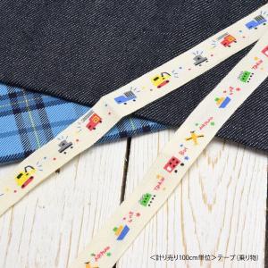 計り売り100cm単位 テープ 乗り物|blaze-japan