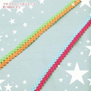 計り売り 100cm単位 プチ フラワー リボン テープ|blaze-japan