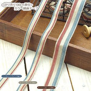 計り売り 100cm単位 カラー 綿麻 テープ|blaze-japan