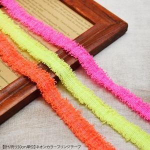 計り売り 50cm単位 ネオン カラー フリンジ テープ|blaze-japan