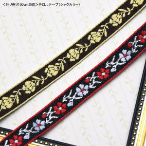 計り売り 100cm単位 チロルテープ シックカラー 約12.5mm幅|blaze-japan