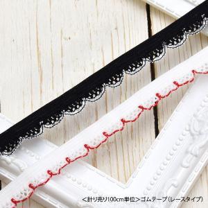 計り売り 100cm単位 ゴム テープ レースタイプ 約10mm幅|blaze-japan