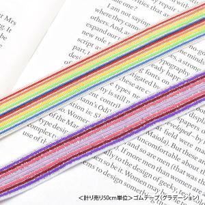 計り売り 50cm単位 ゴム テープ グラデーション 約15mm幅|blaze-japan