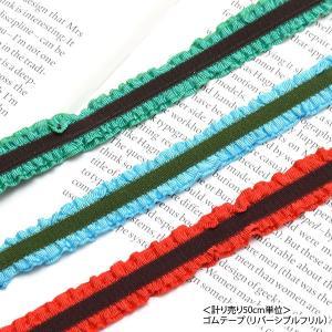 計り売り 50cm単位 ゴム テープ リバーシブルフリル 約15mm幅|blaze-japan