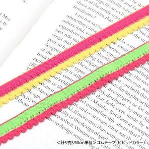 計り売り 50cm単位 ゴム テープ ビビットカラー 約12mm幅|blaze-japan