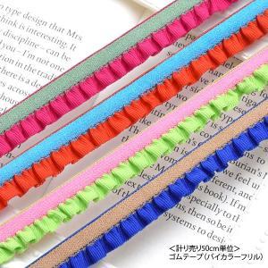 計り売り 50cm単位 ゴム テープ バイカラーフリル 約10mm幅|blaze-japan