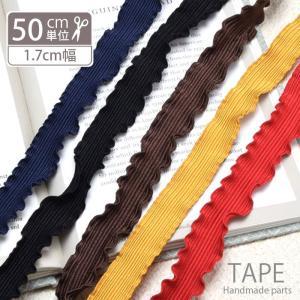 計り売り50cm単位 ゴム テープ ウェーブ 幅約17mm|blaze-japan
