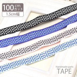 計り売り50cm単位 ゴム テープ ジグザグ|blaze-japan