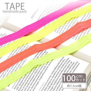 計り売り50cm単位 ゴム テープ ネオン カラー|blaze-japan