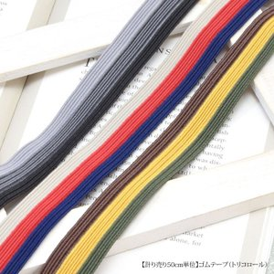 <計り売り50cm単位>ゴムテープ トリコロール BLAZE|blaze-japan