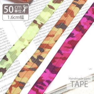 <計り売り50cm単位>ゴムテープ カモフラージュ BLAZE|blaze-japan