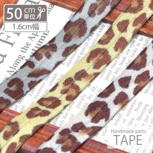<計り売り50cm単位>ゴムテープ レオパード BLAZE|blaze-japan