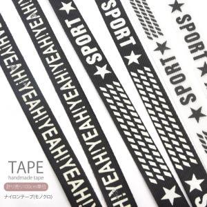 計り売り100cm単位 ナイロンテープ モノクロ ボーイッシュ 英字 BLAZE|blaze-japan