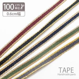 【計り売り100cm単位】 センター カラー テープ 縁取り ゴールド BLAZE ハンドメイド テープ リボン|blaze-japan