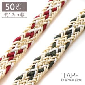 【50cmカット】編み テープ カラー & ゴールド ミックス BLAZE ハンドメイド 手芸 クラフト|blaze-japan