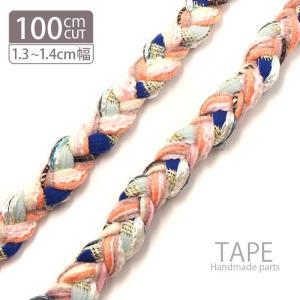 【100cmカット】 三つ編み コード テープ ラメミックス BLAZE ハンドメイド 手芸 クラフト|blaze-japan