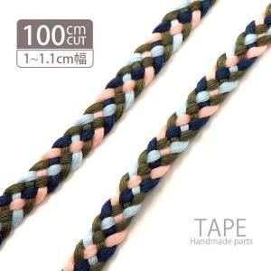【100cmカット】 四つ編み コード テープ BLAZE ハンドメイド 手芸 クラフト|blaze-japan