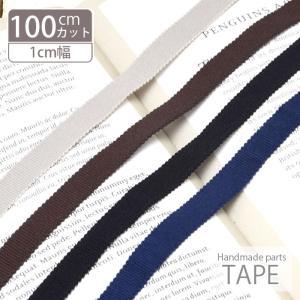 計り売り 50cm単位 ゴム テープ グログラン リボン 1cm 10mm|blaze-japan