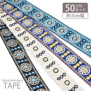 ネイティブ 柄 チロルテープ シルバー ミックス BLAZE|blaze-japan